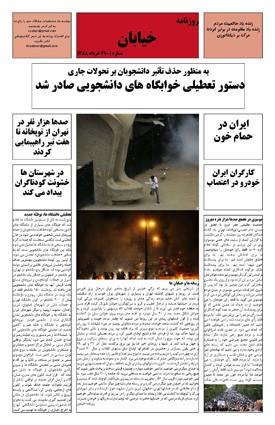 la-strada-giornale-della-resistenza-iraniana