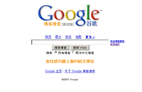 La home page di Google China